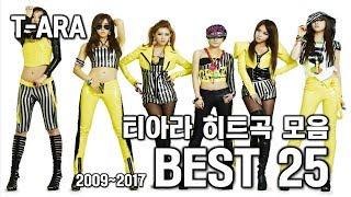 Video [티아라] 한국 히트곡 모음 BEST 25 (2009~2017) MP3, 3GP, MP4, WEBM, AVI, FLV Juni 2019