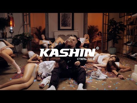 NEL & Kashin – Я Расстался с телкой