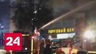 Пожар в торговом центре в Орле: обошлось без жертв