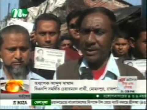 NTV Evening Bangla TV Live News 17 February 2014 Bangla Live TV News (видео)