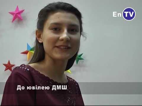 Музыкальная школа Энергодара отметила юбилей