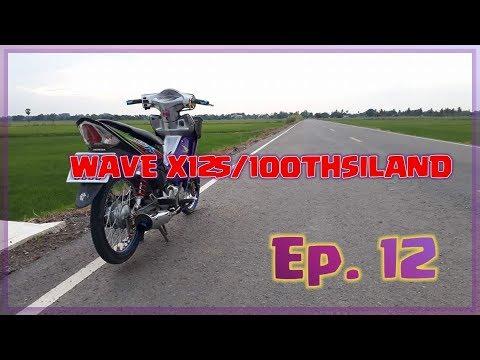WaveX 125/100Thailand Ep.12 HD