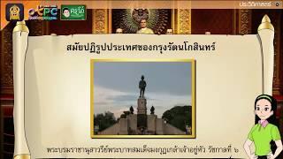สื่อการเรียนการสอน พัฒนาการของไทยสมัยปฏิรูปประเทศ ป.6 สังคมศึกษา