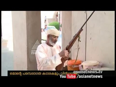 Gun shops in Nizwa Oman | Asianet News Gulf News 18 MAY 2016