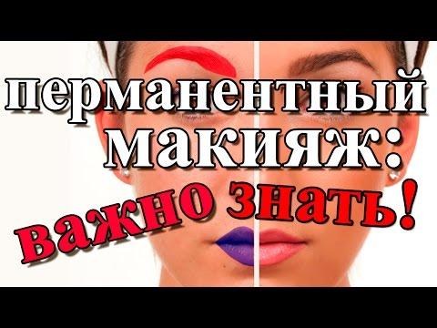 ♥ ПЕРМАНЕНТНЫЙ МАКИЯЖ ♥ перманентный макияж ♥ губ ♥ бровей ♥ век ♥ глаз ♥