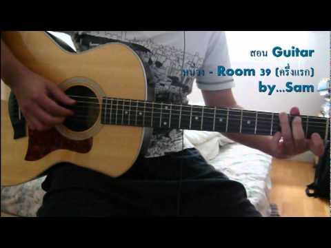 หน่วง - Room 39 (สอนกีต้าร์ Guitar Cover ชัด & ช้า) by Sam