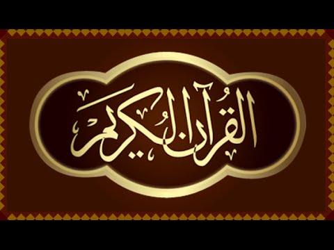 Video of Al Quran Karim