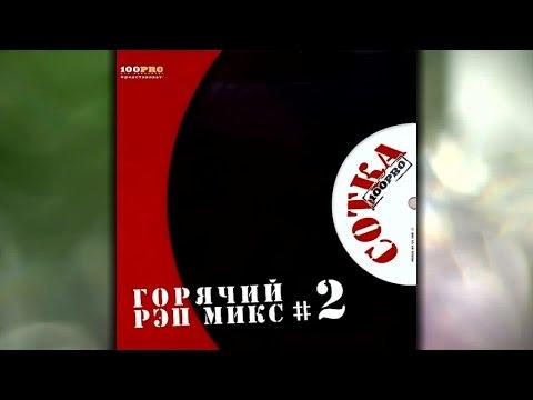 DJ Lenar - Сотка #2 (Горячий рэп микc)