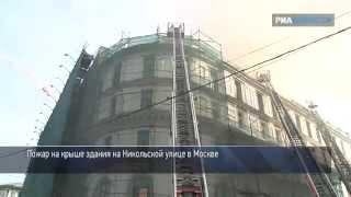 Пожар на Никольской улице в Москве