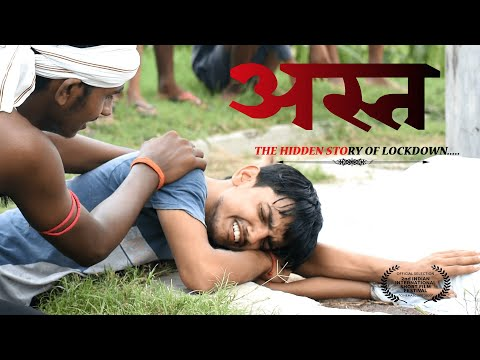Ast(अस्त):The hidden story of lockdown/ /  New short movie/film  2020/ (official )/ Full Hd in Hindi