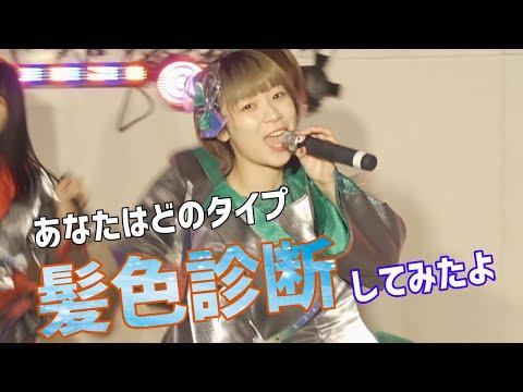 , title : '【生放送アーカイブ】髪色診断してみたよ!(22:30~)公式WebTV2020年2月25日'