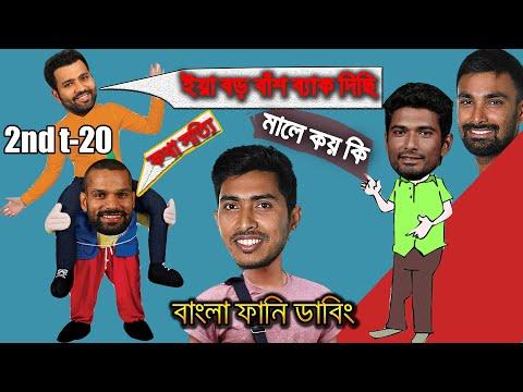 BAN vs IND After 2nd T20_Match Bangla Funny Dubbing 2019_Rohit Sharma_Liton_Naim_Riyad_Unique Bd Dub