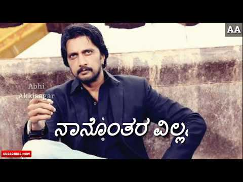 Video Kichha Sudeep royal what's app status by Abhi Akkisagar download in MP3, 3GP, MP4, WEBM, AVI, FLV January 2017