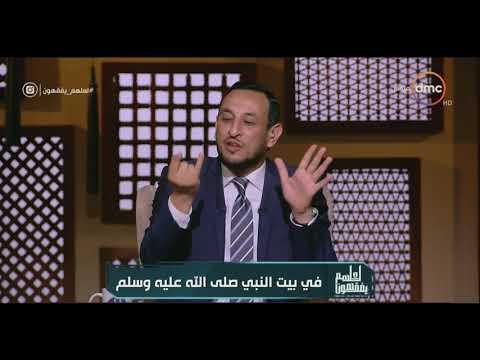 """بالفيديو متعجبا من فشل العلاقات الزوجية.. داعية : النبي محمد صل الله عليه وسلم """"كان متزوجا من 9 نساء!!"""