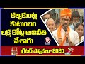 BJP MP Dharmapuri Arvind Campaign For BJP Ahead Of GHMC Elections 2020