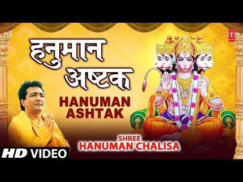 sankat mochan hanuman ashtak baal samay ravi bhakshi lio tab teenhu lok bhayo andhiaaro