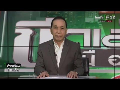 ทางออกผู้ป่วยติดเตียง : ขีดเส้นใต้เมืองไทย | 23-03-61 | ข่าวเที่ยงไทยรัฐ