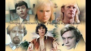 Актеры советского кино, умершие в эмиграции