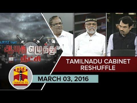 Ayutha-Ezhuthu-Neetchi--Debate-on-TN-Cabinet-Reshuffle-03-03-2016-04-03-2016