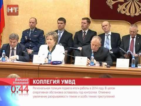 В Великом Новгороде состоялось расширенное заседание коллегии регионального Управления МВД