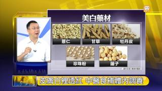 20130721 Udn Tv【財經新視界】美白的代價