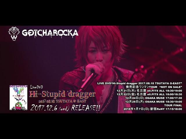 "2017.12.6 RELEASE GOTCHAROCKA LIVE DVD『""Hi-Stupid dragger 2017.08.18 TSUTAYA O-EAST""』SPOT"