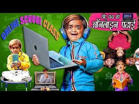 छोटू की ऑनलाइन पढ़ाई   CHOTU DADA KI ONLINE CLASS   Khandesh Hindi Comedy   Chotu Dada Comedy Video