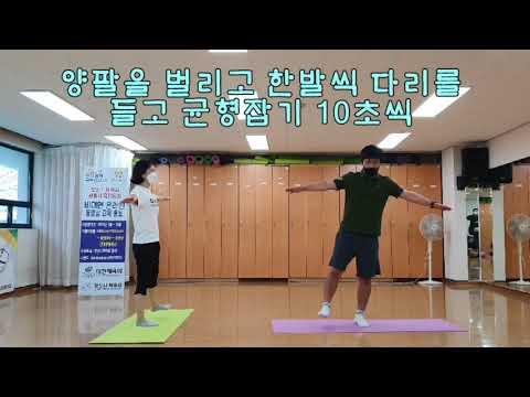 8월 비대면 체육지도영상 - 밸런스 운동 (하수정, 김기웅 지도자)