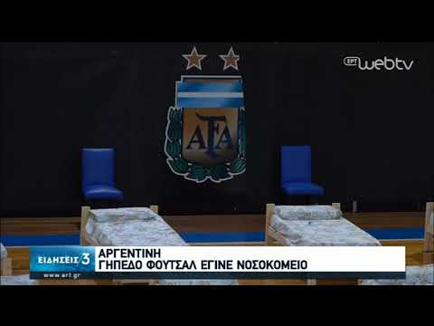 Αργεντινή : Γήπεδο φούτσαλ  έγινε Νοσοκομείο | 14/04/2020 | ΕΡΤ