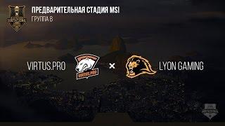 Virtus.pro VS Lyon Gaming – MSI 2017 Play In. День 2: Игра 1. / LCL