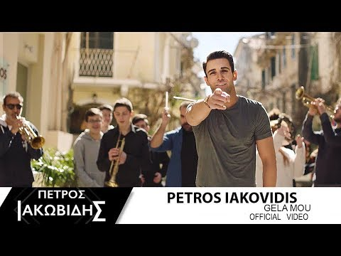 Πέτρος Ιακωβίδης - Γέλα μου