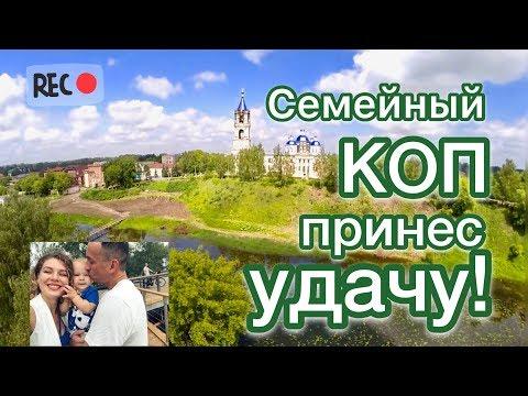 Экспедиция к древнему городу Кашин. Классные находки на княжьих тропах!