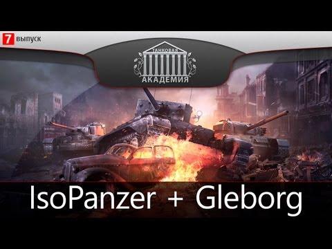Танковая Академия #7. Спецвыпуск: IsoPanzer + Gleborg.