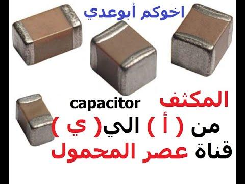 شرح المكثف انواعه وظيفته وفحصه بالافوميتر The condenser explained examination types and function