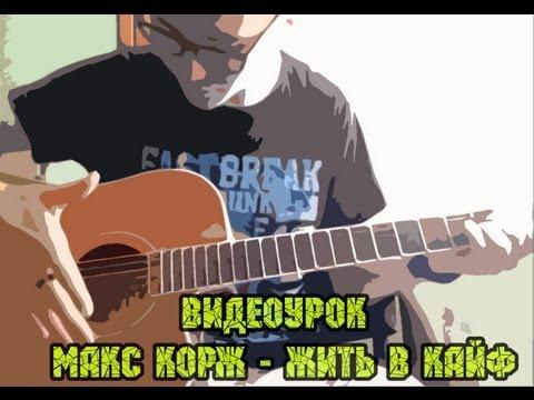 Видеоурок Макс Корж - Жить в кайф (Как играть)