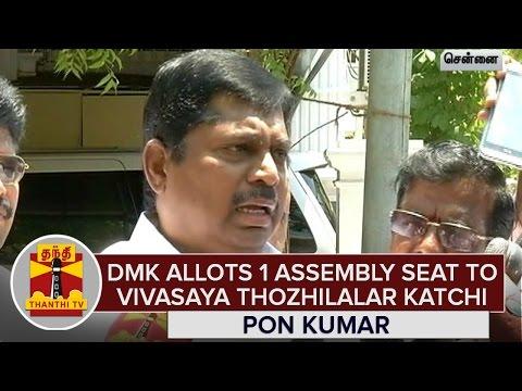 DMK-allots-1-Assembly-Seat-to-Vivasaya-Thozhilalar-Katchi--Pon-Kumar--Thanthi-TV