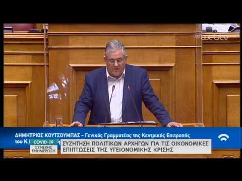 Η δευτερολογία του Γ.Γ. ΚΚΕ Δ.Κουτσούμπα στη Βουλή | 30/04/2020 | ΕΡΤ