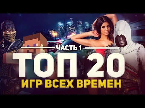 ТОП 20 ИГР ВСЕХ ВРЕМЕН #1