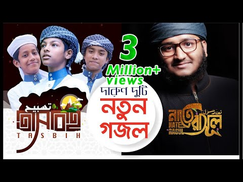 দারুণ দুটি নতুন গজল । Nate Rasul & Tasbih - Bangla Islamic Song 2019