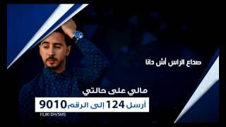 """بدر سلطان - مالي على حالتي (رنة)  2014Badr Soultan - Mali 3la Halti (Perso Mobile)  2014لتنزيل """"مالي على حالتي"""" من iTunes:http://apple.co/1IN35pQإشترك في قناة بدر سلطان الرسمية:http://bit.ly/BadrSoultanYTتوزيع ديجيتال: شركة قنواتـــــــــــــــتابع بدر:Like on Facebook: https://facebook.com/BadrSoultanOfficielFollow on Instagram: https://instagram.com/BadrSoultanFollow on Google+: https://plus.google.com/+BadrSoultanOfficialOfficial YouTube: http://bit.ly/BadrSoultanYT"""