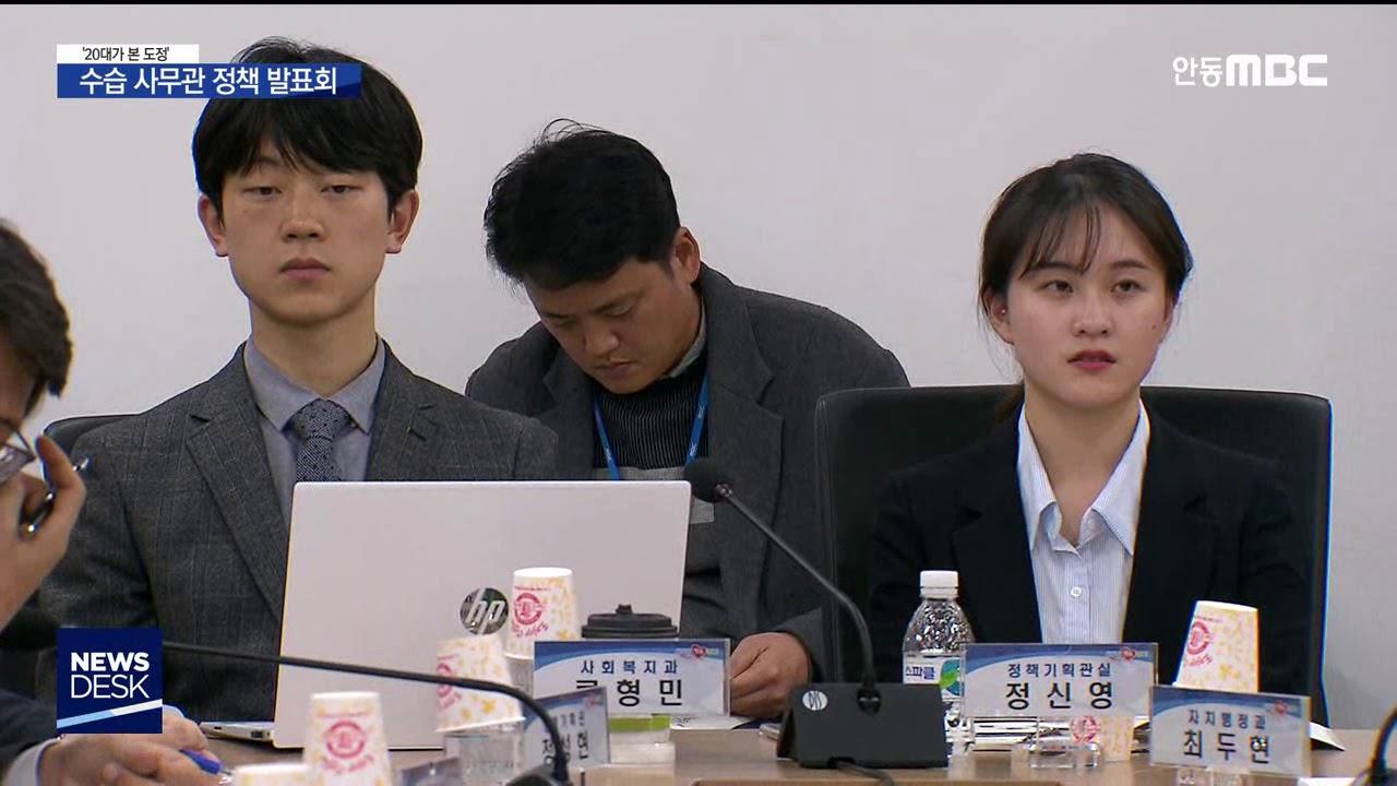 [R]'20대가 본 도정'.. 수습사무관 정책 발표회