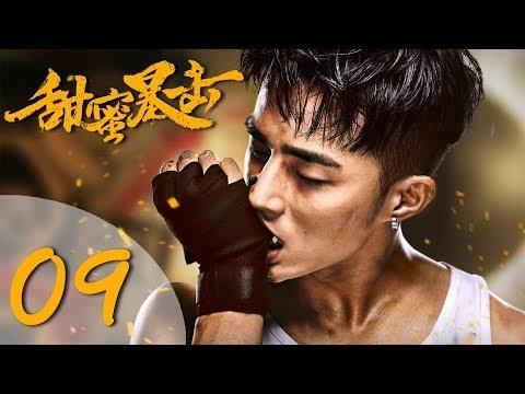 【ENG SUB】甜蜜暴击 09   Sweet Combat 09(鹿晗LUHAN、关晓彤、裴子添、邵雨薇、赵越、李萌萌、丁程鑫主演)