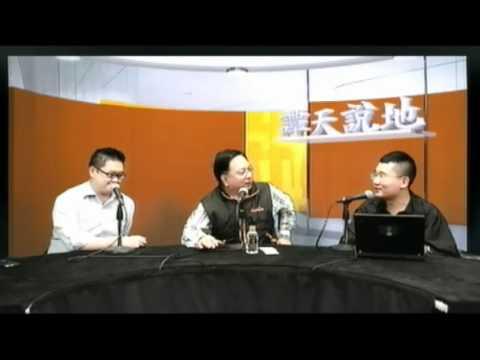 譚天說地 (2012-04-13 21:30)