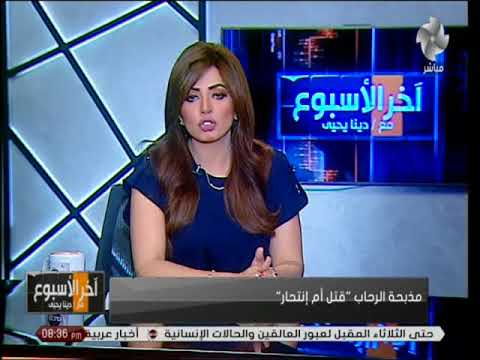 العرب اليوم - شاهد: دينا يحيى تكشف تفاصيل جديدة بـ
