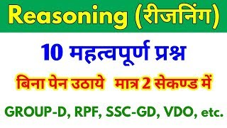 Top 10 Reasoning Questions For - GROUP D, SSC GD, RPF, UP POLICE, VDO, CGL, CHSL, MTS & all exams