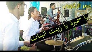 Omar zagouri : samira ya zint lbnat / meriem 3jebha lmersem / sidi alal tazi / Sk4 / kenitra