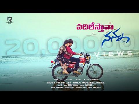 VADILESTHAVA NANNU SHORT FILM    Gowri Naidu     meghana     Suman Vankara    RR PRODUCTION