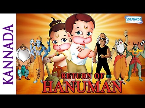 Return of Hanuman(Kannada) - Full Movie - Hit Animated Movie