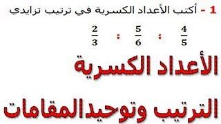 الرياضيات السادسة إبتدائي - الأعداد الكسرية الترتيب وتوحيد المقامات تمرين 6
