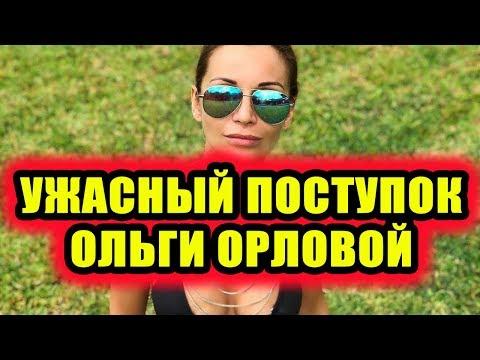Дом 2 новости 22 апреля 2018 (22.04.2018) Раньше эфира - DomaVideo.Ru